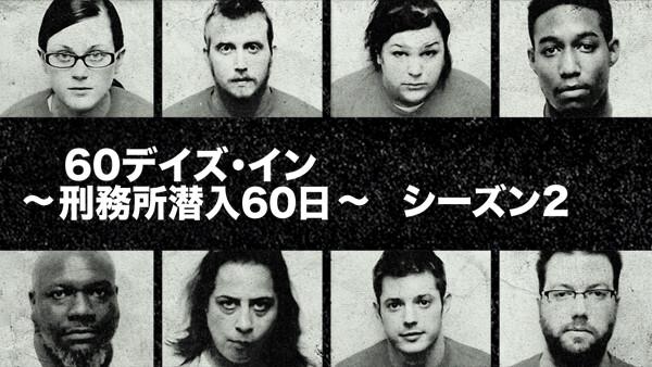 60デイズ・イン ~刑務所潜入60日~ シーズン1 第7話 (字) 監房ドラマ
