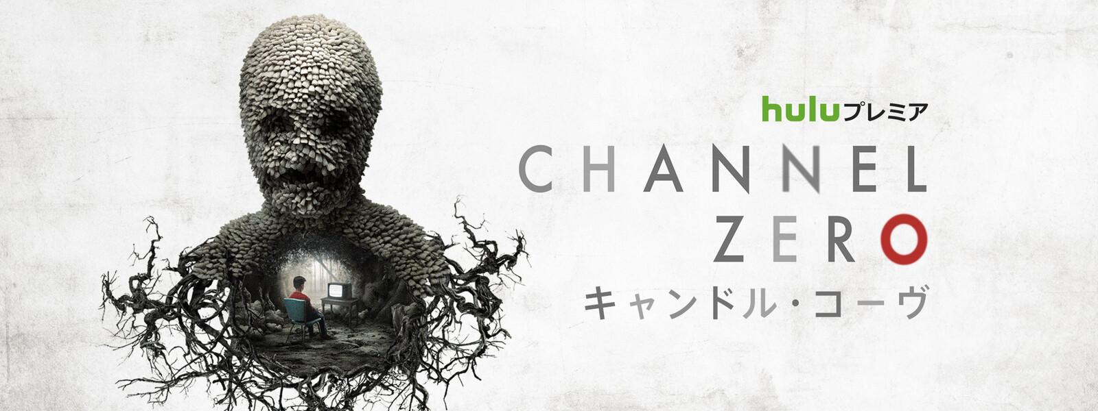 Channel ZERO シーズン1:キャンドル・コーヴの動画 - Channel ZERO シーズン2:ノーエンド・ハウス