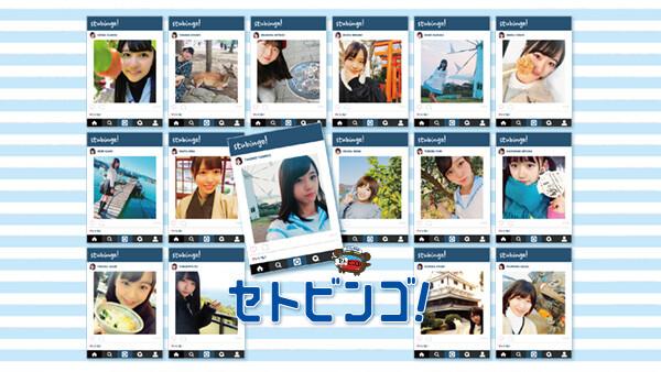 STU48のセトビンゴ! PR動画2