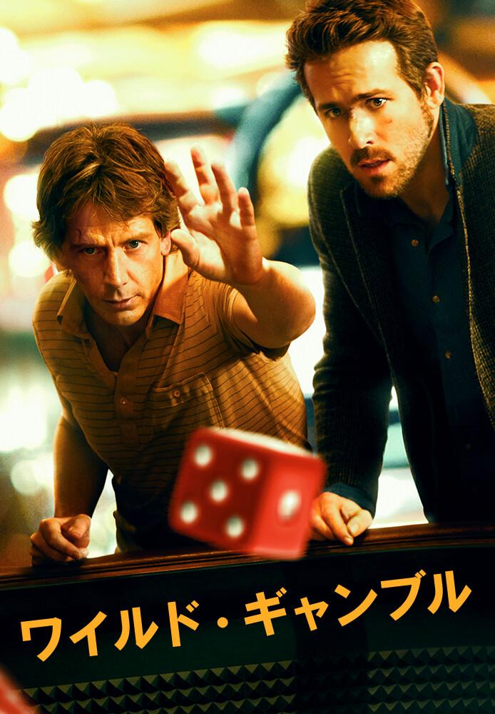 ワイルド・ギャンブル (字) ワイルド・ギャンブル