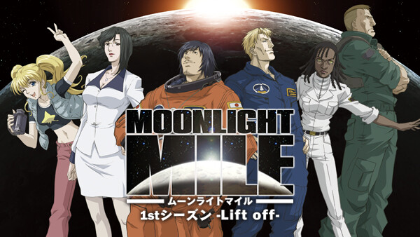 MOONLIGHT MILE 1stシーズン -Lift off- MISSION: 07 再会