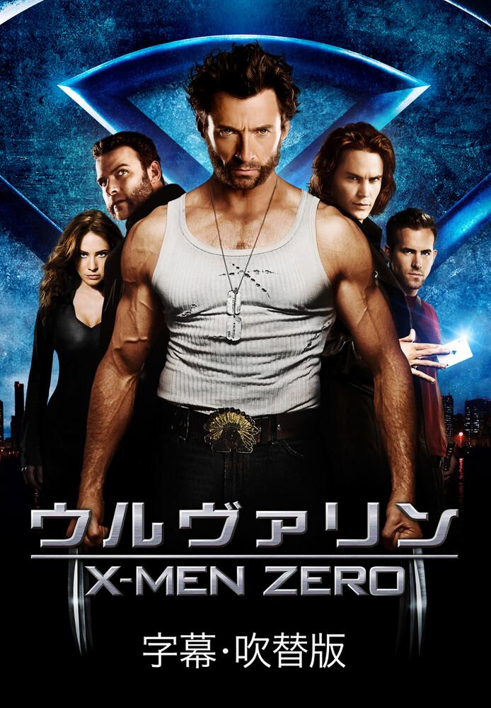 ウルヴァリン:X-MEN ZERO (字) ウルヴァリン:X-MEN ZERO
