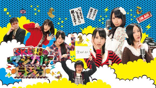 SKE48のマジカル・ラジオ SKE48のマジカル・ラジオ3 第4話 あの大物作曲家登場のはずが…謎の未確認美少女襲来だがや!