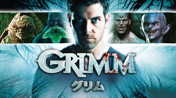 GRIMM/グリム シーズン5 第16話 (吹) 信じる者たち