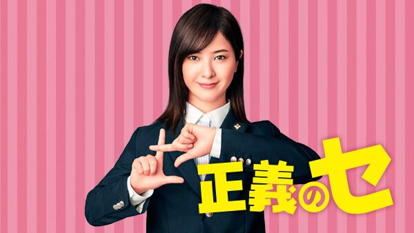 正義のセ 2018/4/18 放送 第2話