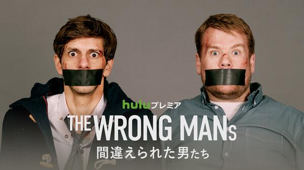 THE WRONG MANS/間違えられた男たち シーズン1 (字) 第3話