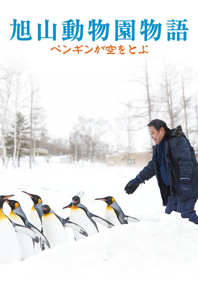旭山動物園物語 ペンギンが空を...