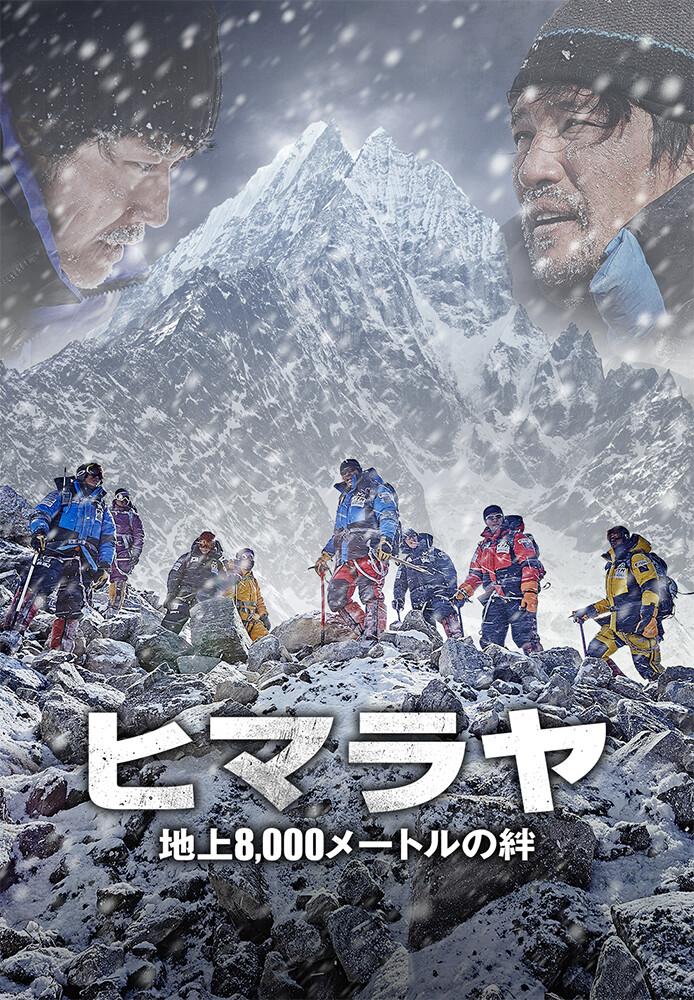 ヒマラヤ ~地上8,000メートルの絆~ (字) ヒマラヤ ~地上8,000メートルの絆~