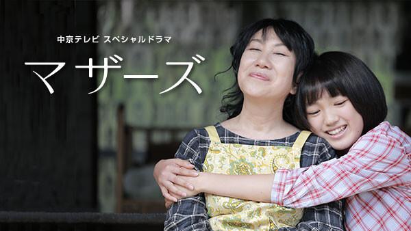 中京テレビスペシャルドラマ マザーズ 母たちの願い:2016年10月15日放送分