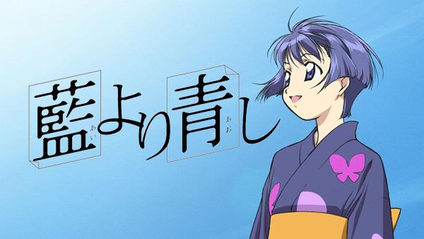 藍より青し シーズン1 第二十四話 葵 ~あおい~