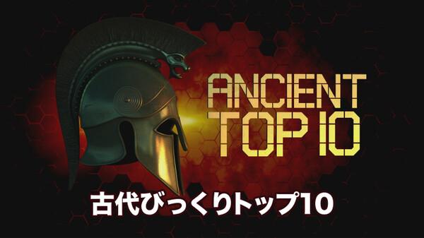 古代びっくりトップ10 #5 (字) 古代の船舶