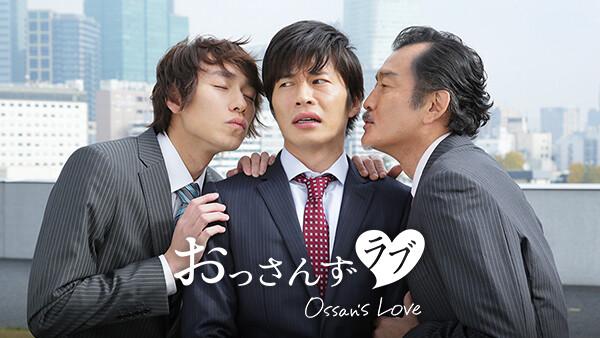 おっさんずラブ (2016) 2016/12/30放送