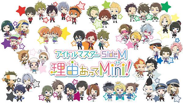 アイドルマスター SideM 理由あってMini! シーズン1 第7話 ドラマチック・ドーナツ・ハイ★