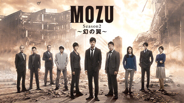 MOZU Season2 ~幻の翼~ Episode 1 公安のエースが妻の死の謎を追って孤高の戦いへ…空白の72時間に何が