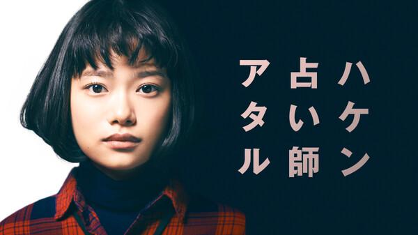 ハケン占い師アタル 第1話