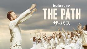 THE PATH/ザ・パス 第29話 救世主無料動画