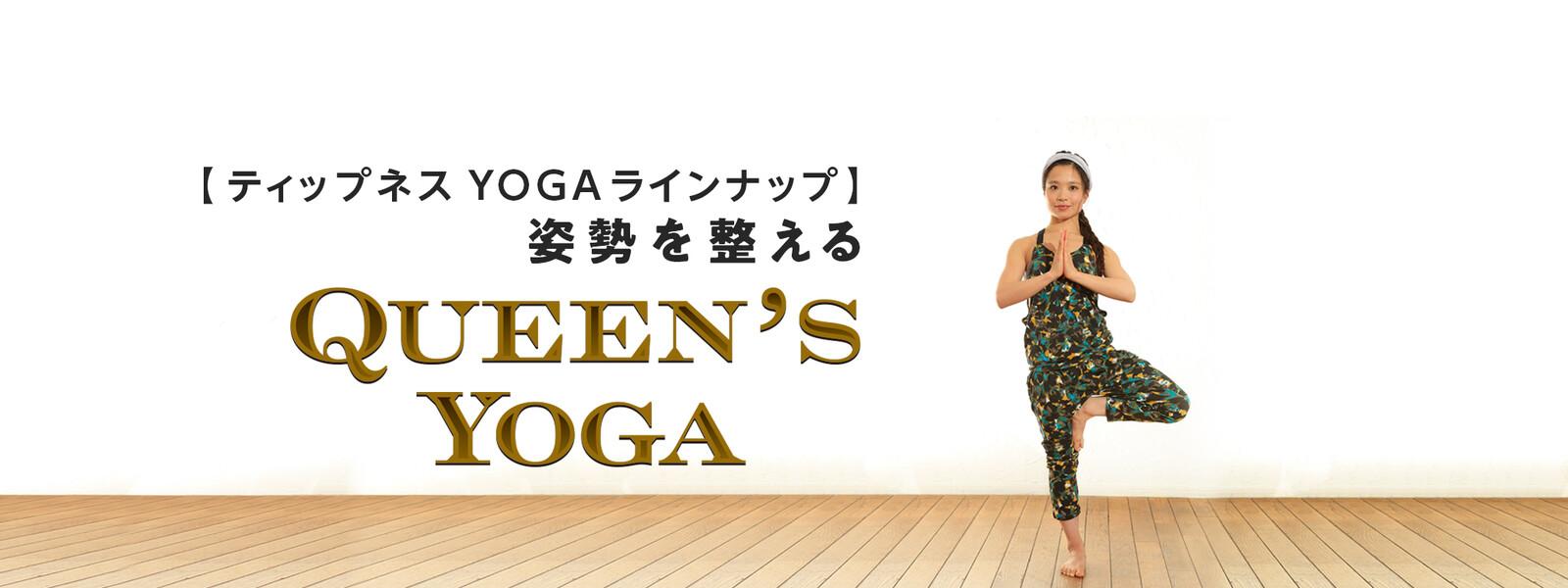 【ティップネスYOGAラインナップ】姿勢を整える QUEEN'S YOGAの動画 - 弾むダイエット JUMP SHAPE