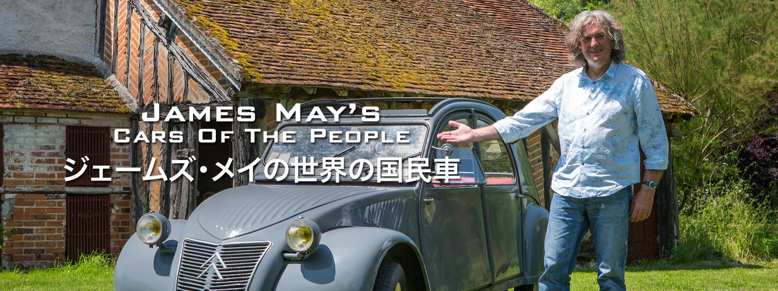 トップ ギア ジェームズ・メイの世界の国民車 動画