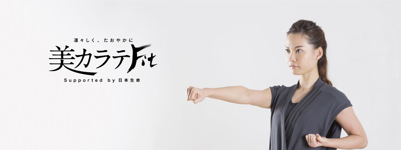 凛々しく、たおやかに 美カラテFit Supported by 日本生命 動画