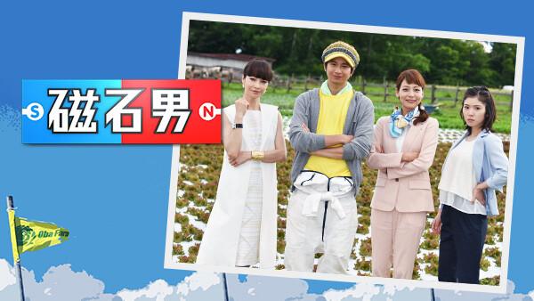 磁石男 磁石男2015 PR動画