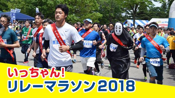 いっちゃん! リレーマラソン 201...