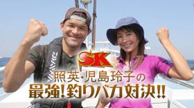 照英・児島玲子の最強! 釣りバカ対決!! ゲスト:佐々木主浩、野々村真動画