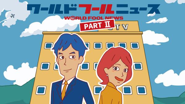 ワールドフールニュース PartⅡ シーズン2 Episode 03 グルメレポート大作戦!?