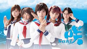 咲 -Saki- 第2局動画