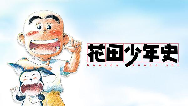 花田少年史 第6話 桂ちゃん