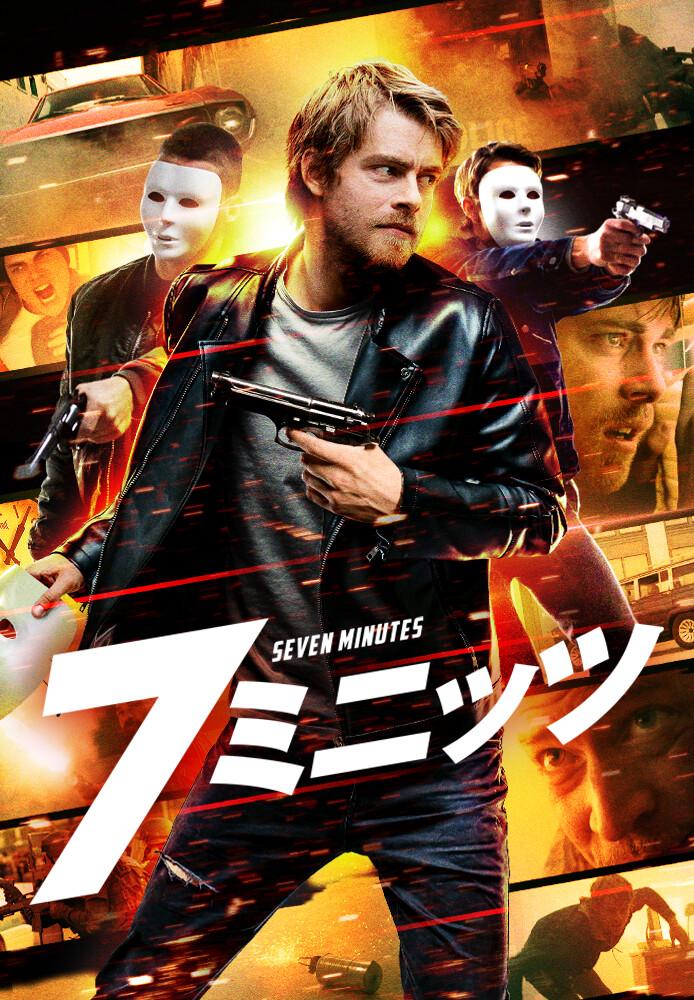 7ミニッツ (字) 7ミニッツ