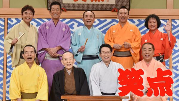 笑点 第2634回 (2018/10/21 放送) 演芸:ダンディ坂野+好楽/大喜利