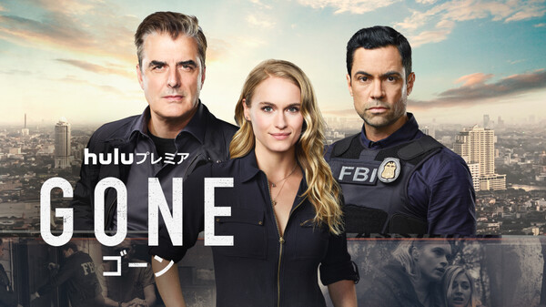 GONE/ゴーン シーズン1 第9話 (吹) 緊急事態