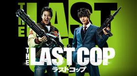 THE LAST COP/ラストコップ 【another story】#2 「刑事、赤の時代」後編無料視聴