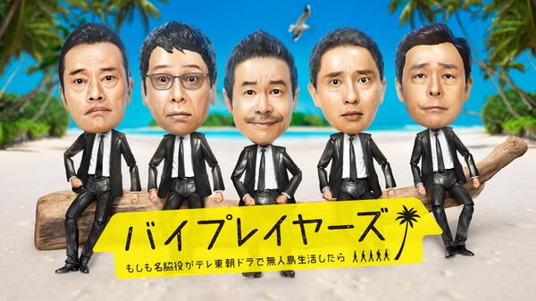 バイプレイヤーズ ~もしも名脇役がテレ東朝ドラで無人島生活したら~ 第01話 バイプレイヤー、無人島に暮らす