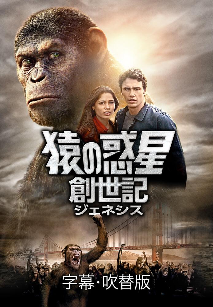 猿の惑星:創世記 (ジェネシス) (吹) 猿の惑星:創世記