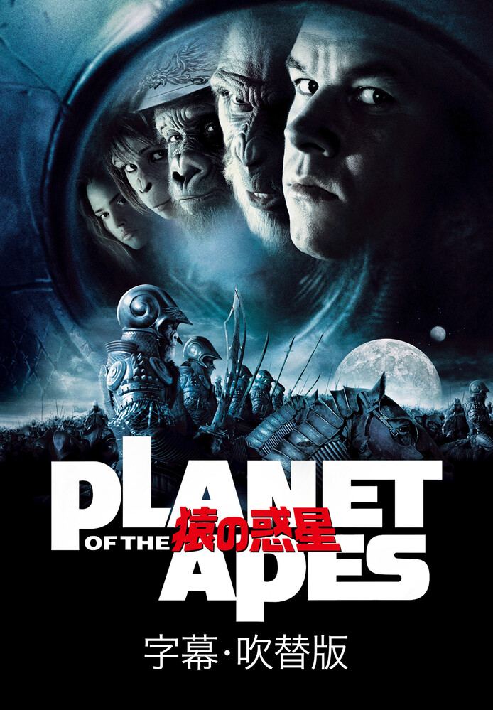 PLANET OF THE APES/猿の惑星 (吹) PLANET OF THE APES/猿の惑星