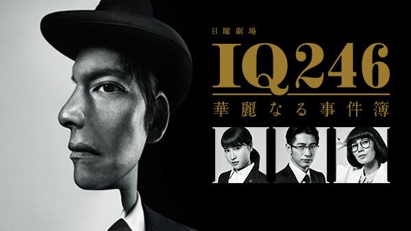 IQ246 ~華麗なる事件簿~ 第6話 才能買う画家が描く殺しの絵