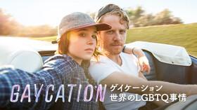 ゲイケーション -世界のLGBTQ事情- 第2話 ブラジル動画フル無料視聴