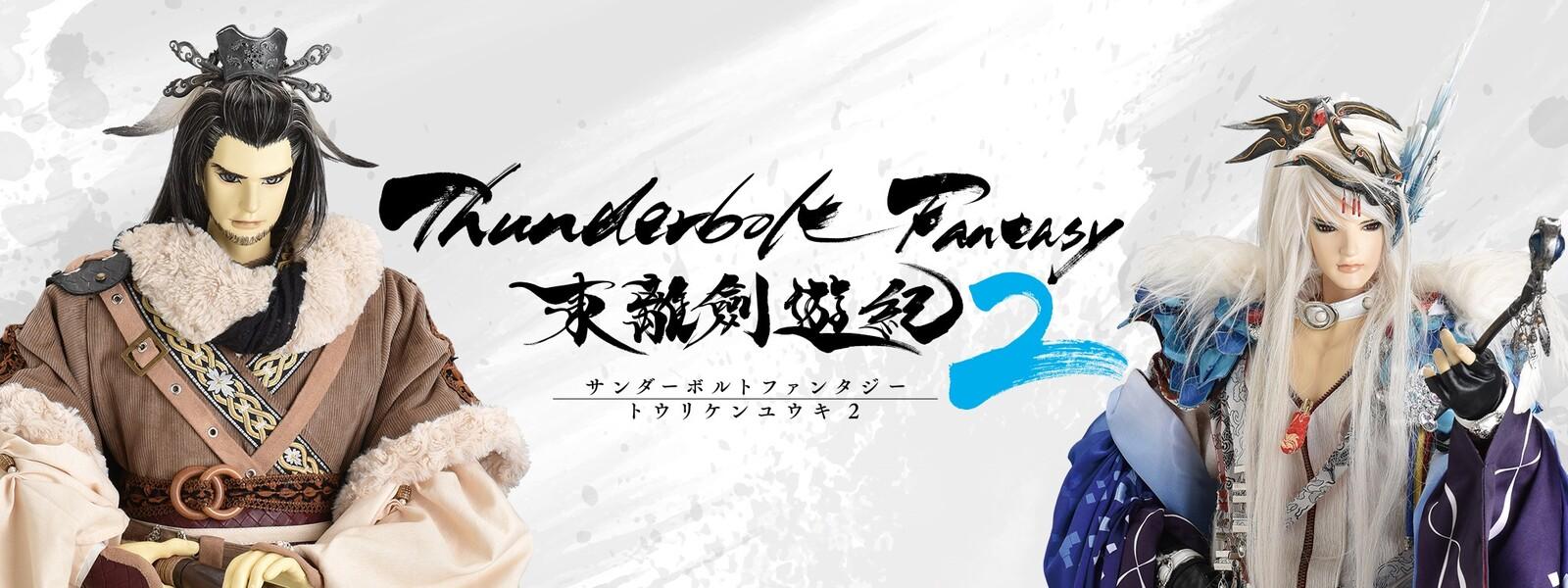 Thunderbolt Fantasy 東離劍遊紀2(サンダーボルトファンタジー)