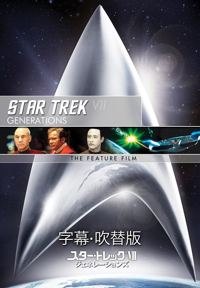 ジェネレーションズ/STAR TREK (吹) ジェネレーションズ/STAR TREK