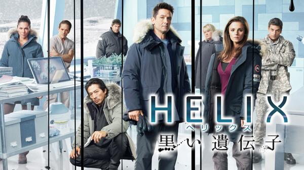 HELIX -黒い遺伝子- シーズン1 第12話 (字) 報復