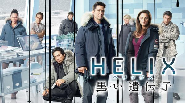 HELIX -黒い遺伝子- シーズン1 第8話 (字) 血族の絆