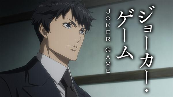 ジョーカー・ゲーム シーズン1 第10話 「追跡」