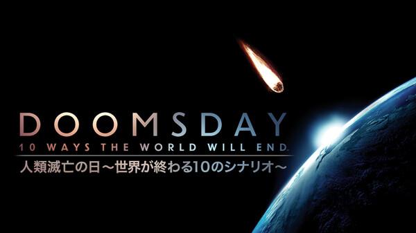 人類滅亡の日 ~世界が終わる10のシナリオ~ #8 (吹) 急接近する太陽の脅威