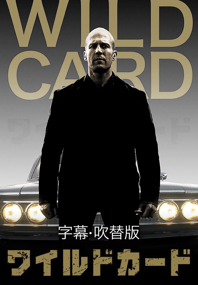 WILD CARD/ワイルドカード (字) WILD CARD/ワイルドカード