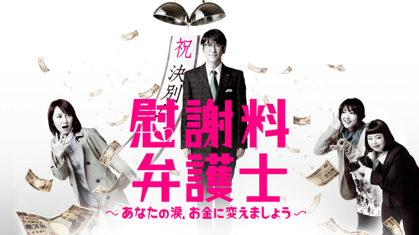 慰謝料弁護士 ~あなたの涙、お金に変えましょう~ 第9話