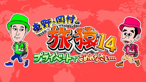 東野・岡村の旅猿14 ~プライベートでごめんなさい… 第23話 (2019/3/14 放送) 「ジミープロデュース 究極のキムチ鍋を作ろうの旅」2