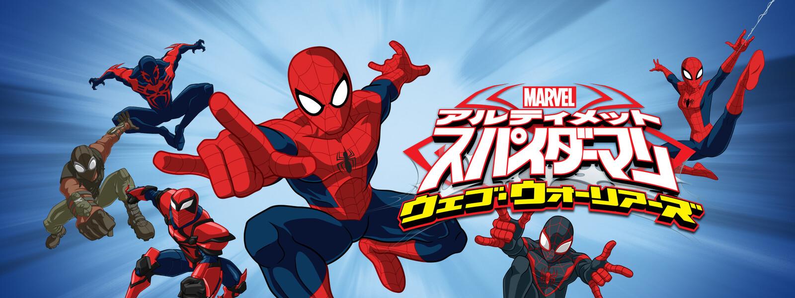 アルティメット・スパイダーマン ウェブ・ウォーリアーズの動画 - アルティメット・スパイダーマン VS シニスター・シックス