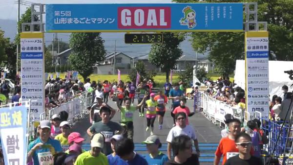 第5回山形まるごとマラソン ~ゴールシーンムービー~ 2時間台 ハーフマラソン ゴールシーン