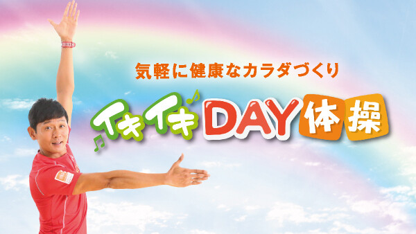 気軽に健康なカラダづくり イキイキDAY体操 DAY.6
